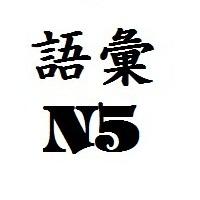 tổng hợp từ vựng tiếng Nhật N5 tổng hợp từ vựng N5