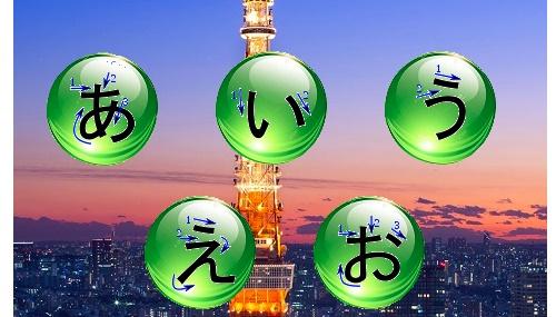 Học bảng chữ cái tiếng Nhật qua trò chơi