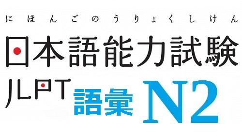 Từ vựng tiếng Nhật N2
