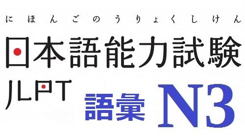 Từ vựng tiếng Nhật N3