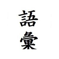 3000 từ vựng tiếng Nhật thông dụng